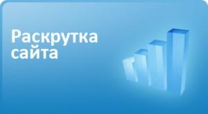 Raskrutka_sajta