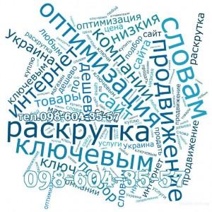 1-raskrutka-sajtov-ukraina-i-optimizatsiya-po