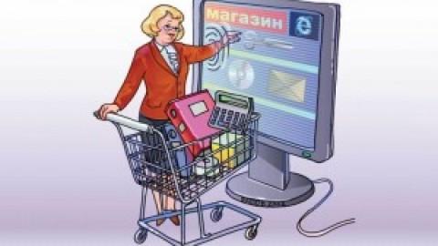 Интернет-магазины. Взгляд со стороны клиента и ближайшие перспективы