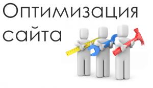 Optimizaciya_sajta