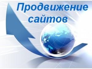 Prodvizhenie_sajtov