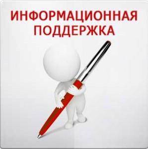 informacionnaya-podderzhka-saytov