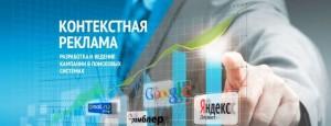 kontekstnaya-reklama--ea0b-1479236768864273-2-big