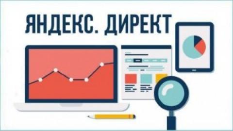 Контекстная реклама Киев