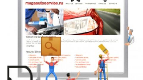 Обслуживание сайта