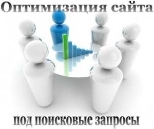 optimizaciya-sayta-1