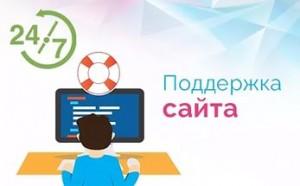 podderzhka-sayta-2
