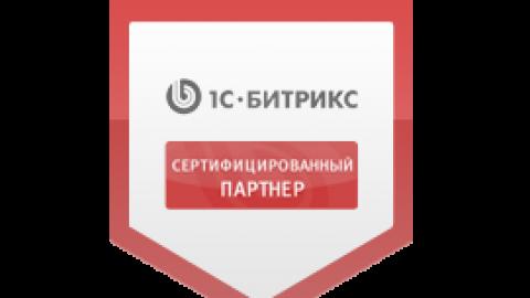 Поддержка сайта Битрикс