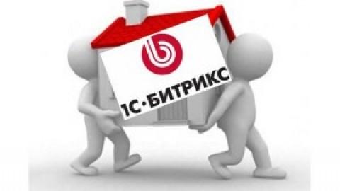 Поддержка сайтов на 1с битрикс