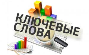 podobrat-klyuchevye-slova-dlya-prodvizheniya