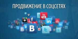 prodvizhenie-sayta-v-socialnyh-setyah-1
