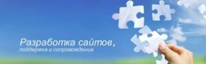 razrabotka-i-podderzhka-saytov-0