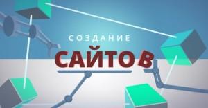 sozdanie-i-prodvizhenie-sayta-0