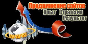 content/prodvizhenie-saytov-1