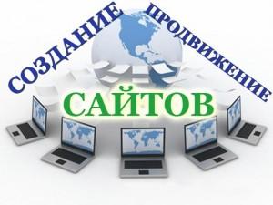 sozdanie-i-prodvizhenie-saytov-moskva