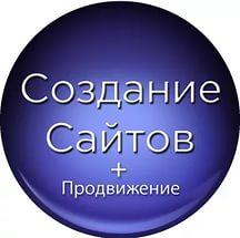sozdanie-prodvizhenie-saytov