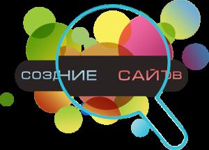 sozdanie-sayta-i-optimizaciya-pod-prodvizhenie