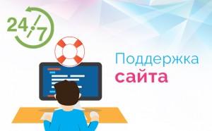 tehnicheskaya-podderzhka-sayta-stoimost
