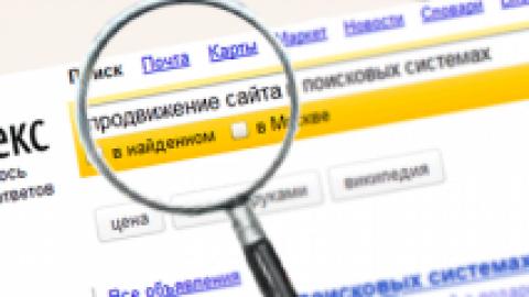 Яндекс раскрутка сайта