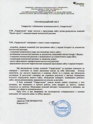 rekomendaciya_promogrupp-page-002